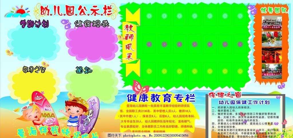 幼儿园教育公示栏