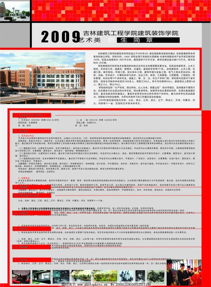 学校招生海报设计