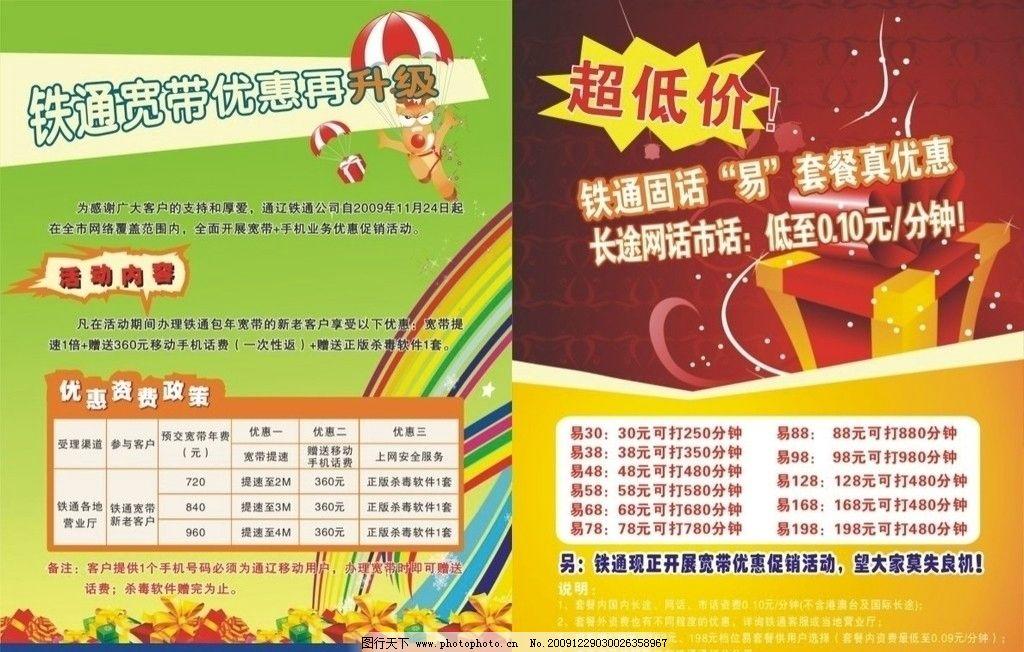 铁通宽带优惠 铁通 宽带优惠 海报设计 广告设计 矢量 cdr