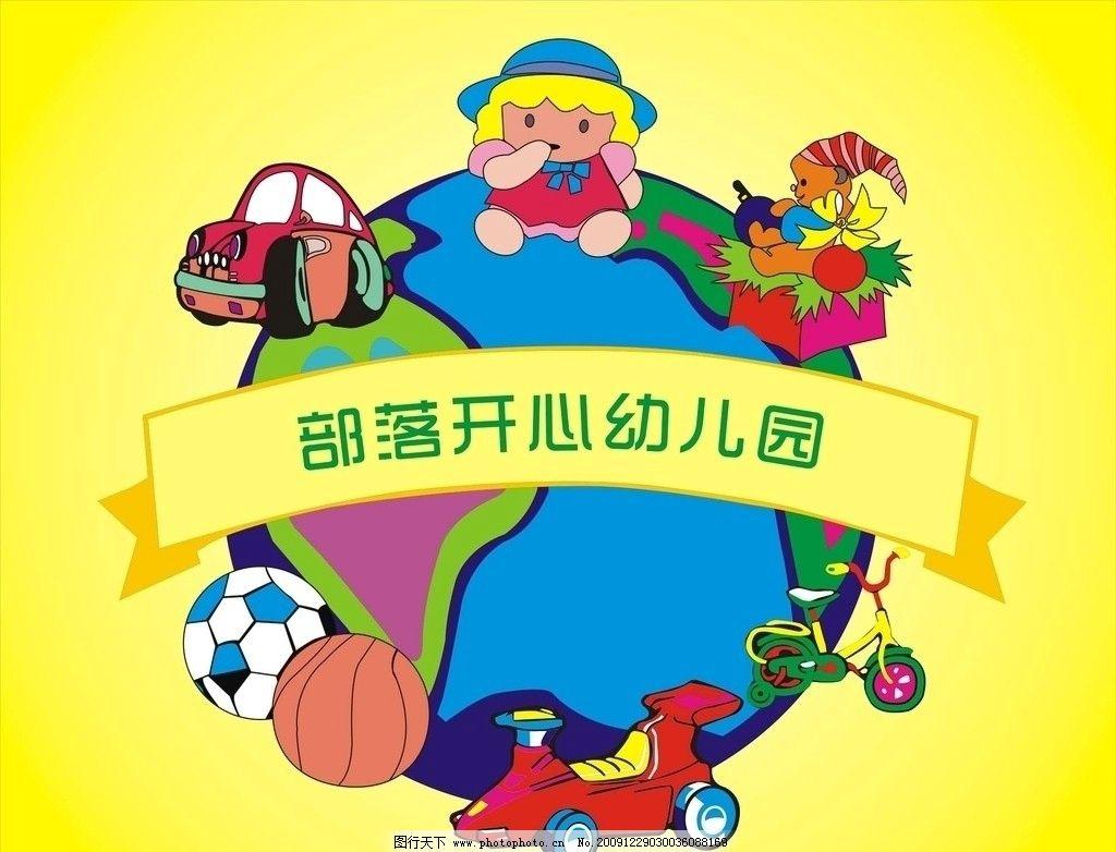 开心幼儿园 幼稚园 小孩 卡通人物 篮球 足球 玩具车 自行车