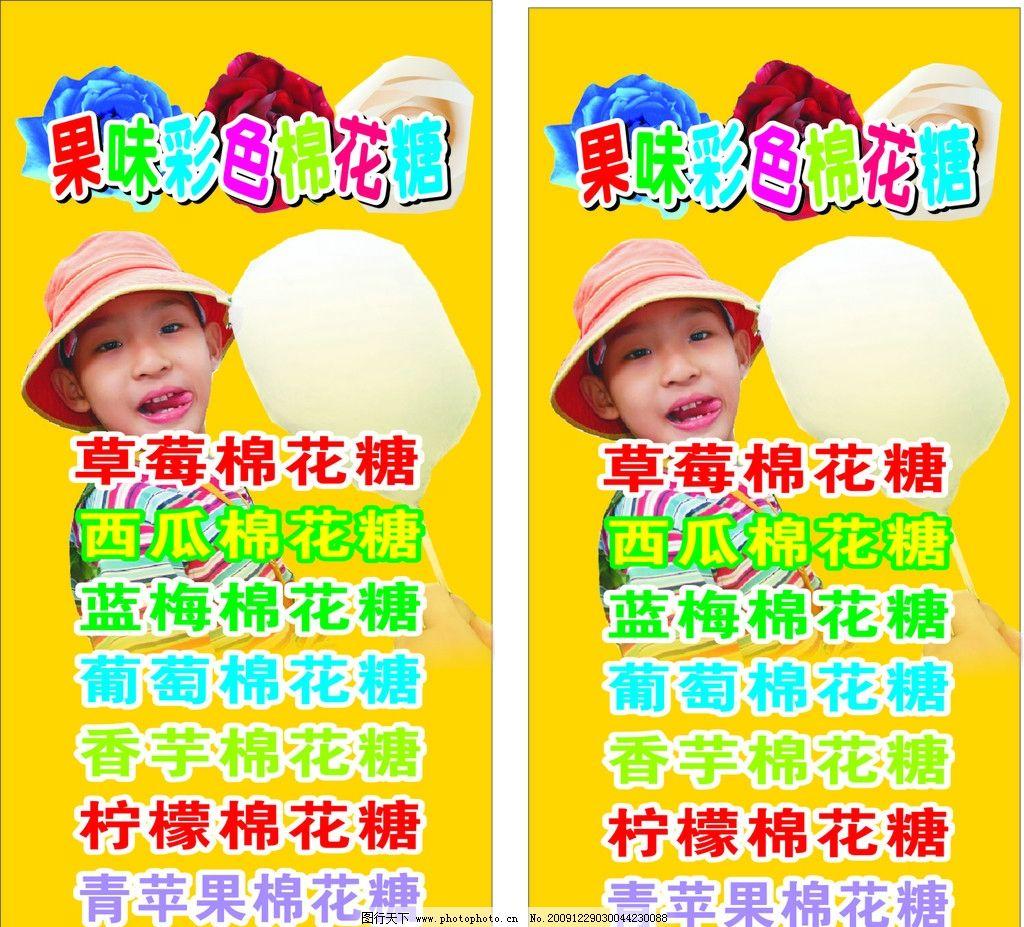 草莓 西瓜 蓝梅 葡萄 香芋 柠檬 青苹果棉花糖 海报设计 广告设计