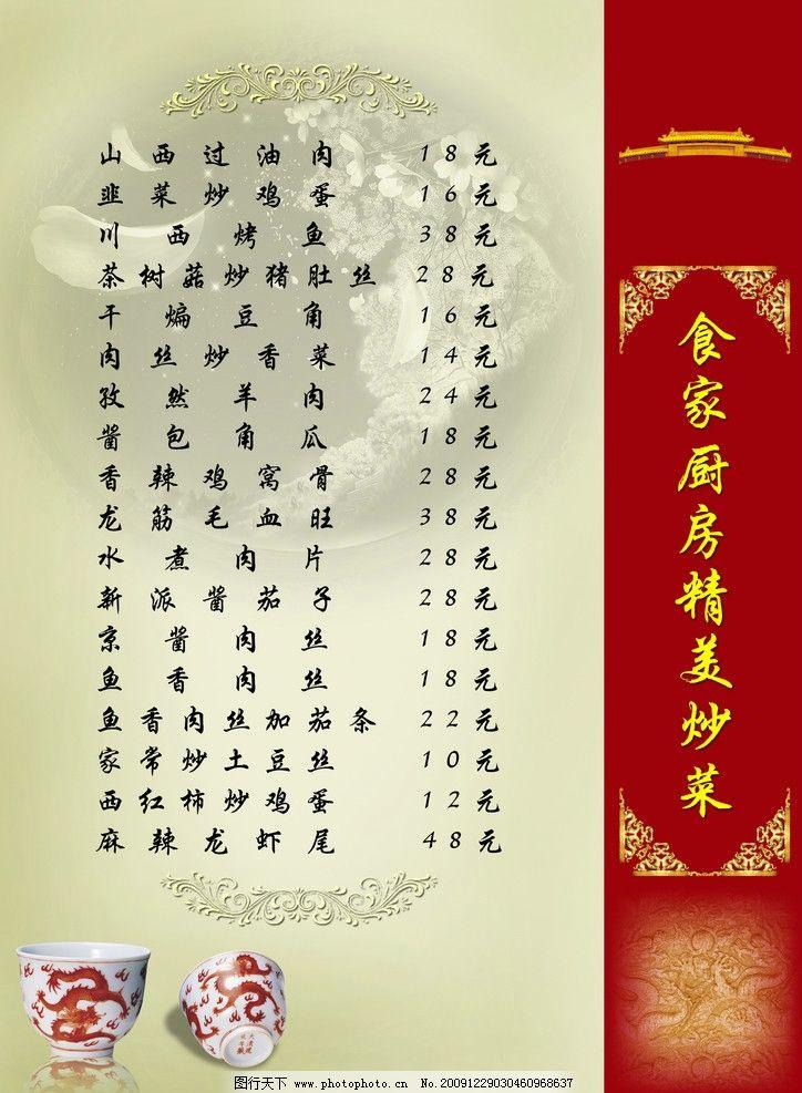 菜谱 中国风 背景 古城 花纹 菜名 酒杯 酒盅 茶杯 菜单菜谱 广告设计