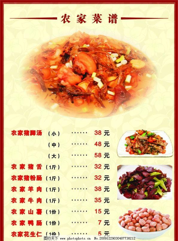 农家菜谱 猪脚汤 花生仁 牛肉 菜单 菜单菜谱 广告设计 矢量 cdr