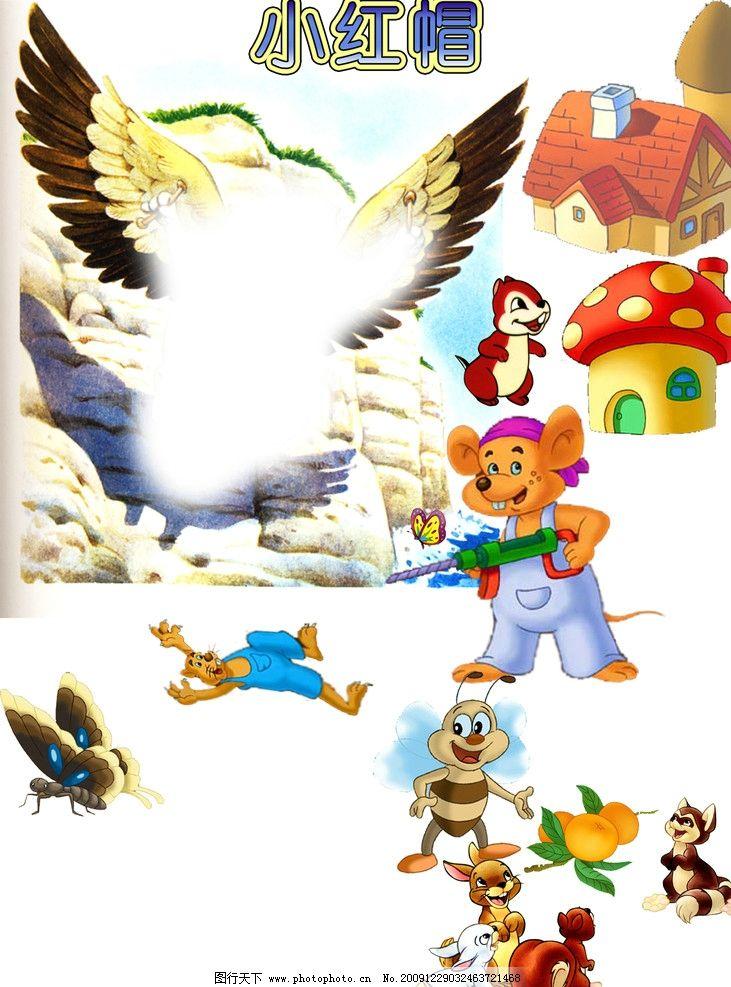卡通动物 蜜蜂 老鼠 翅膀 小红帽 儿童模板 儿童摄影模板 摄影模板 源