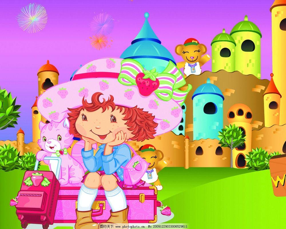 草莓娃 草莓 娃 卡通 草 花朵 花 太陽 兒童 房子 小人 樹 路 小草
