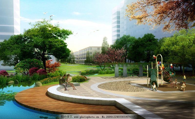 园林设计 小区 住宅楼景观 湖面 花卉 树木 健身器材 人物 木平台 源
