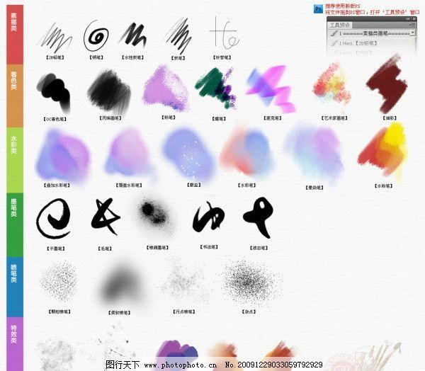 蜡笔 梦幻 油画笔 笔触 tpl 原文件 水墨笔刷 彩色线条 漂亮 常用 psd