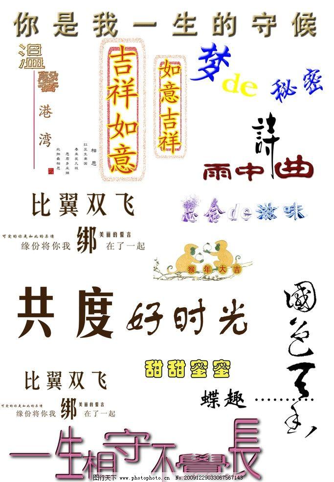 艺术字分层设计图片