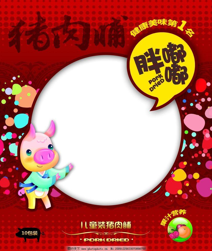 猪肉晡袋包装a 可爱 口味 胖嘟嘟 儿童 健康 美味 花花 缤纷