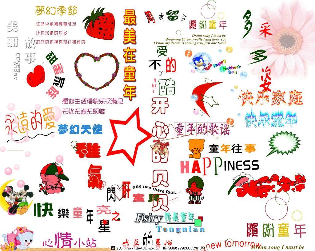小孩模板 可爱图案及文字 星星 可爱素材 小孩素材 草莓 心 艺术字