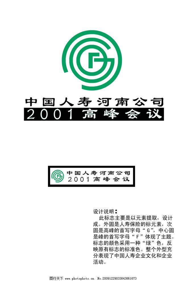 中国人寿高峰会标志 标志 人寿 保险 人保 高峰 会议 设计 标志设计
