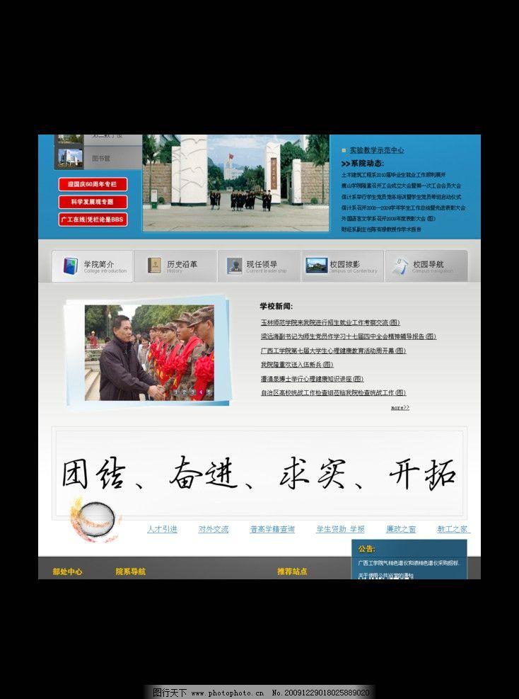 网页设计 平面设计 网站模版 中文模版 网页模板 源文件