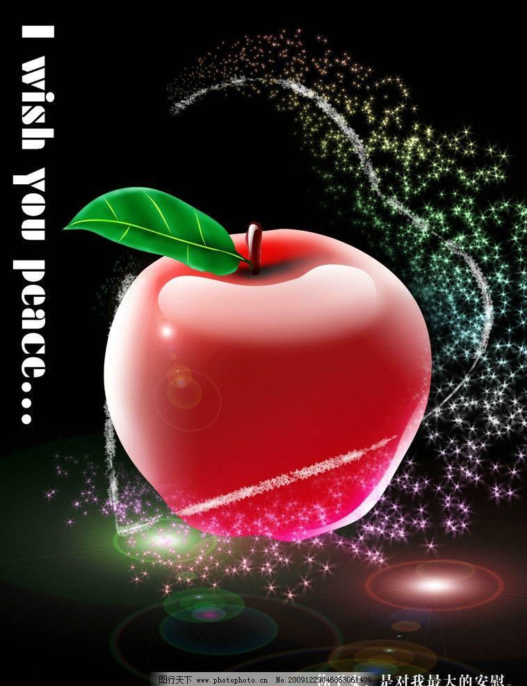 水晶苹果 水晶 苹果 绚丽 3d 手屏保 平安夜 祝福 贴图      屏保