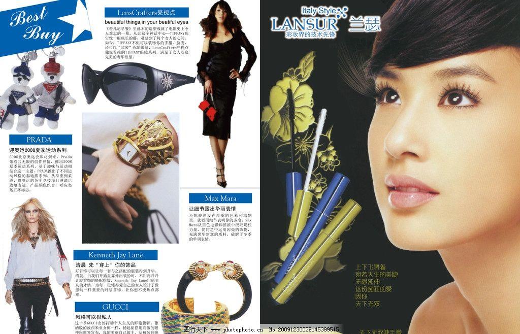 瑞丽杂志内页设计 时尚 封面 矢量 封面设计 包装设计 广告设计