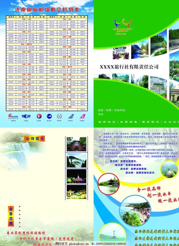 旅游画册 旅游 画册 画册封皮 风景 名胜 航空标志 时间表 画册设计