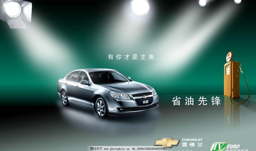 汽车广告 雪福兰汽车 探照灯 暴光 标志 背景 加油站 字体 房地产广告