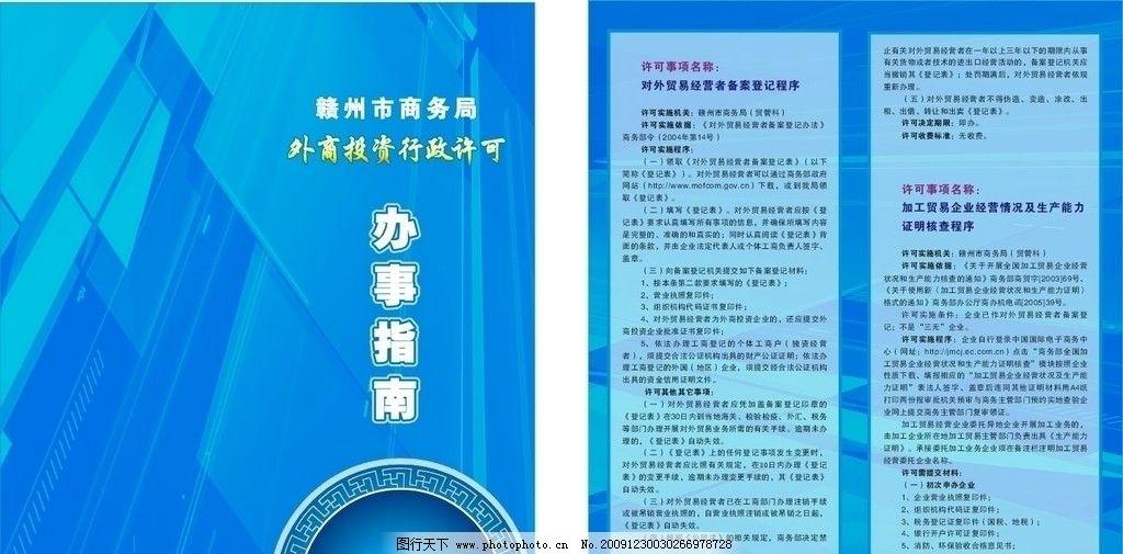 商务局 广告折页 宣传折页 dm宣传单 广告设计 矢量 cdr
