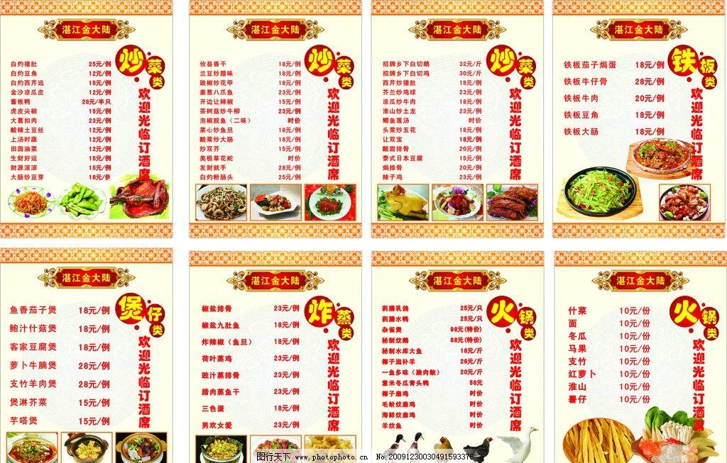 菜单 菜牌 高档菜单 酒店菜单 龙 底纹 花纹 古典花边 煲仔类 菜 菜单