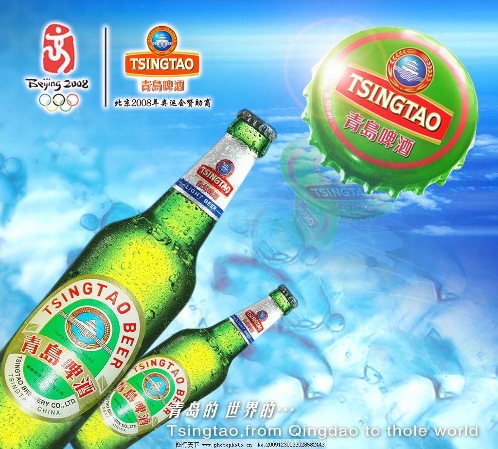 青岛啤酒广告 青岛啤酒瓶 瓶盖 冰 奥运标志 青岛标志 psd分层素材 源