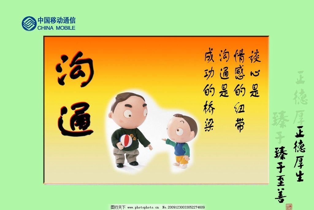 设计图库 海报设计 公益海报    上传: 2009-12-30 大小: 54.