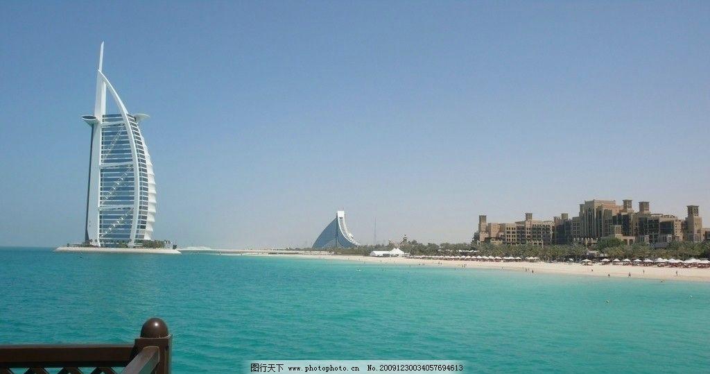 帆船酒店 迪拜 杜拜 海边 阳光浴 看书 七星级酒店 中东风情