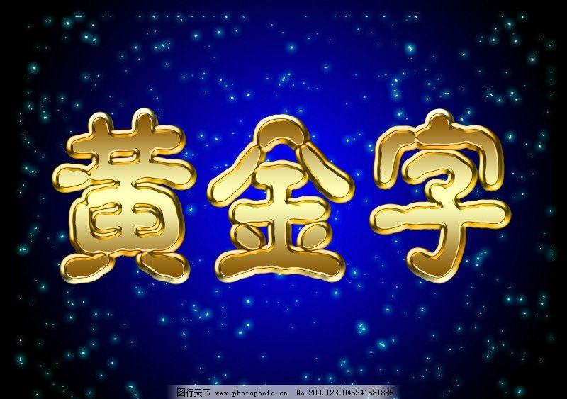 黄金字 中文字体 字体下载 源文件 72dpi psd