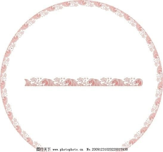 水纹图片,边框 圆圈边框 盘子边缘 青花瓷 浪花 纹样