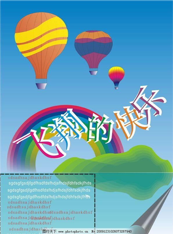 飞翔 蓝天 彩色热气球 彩虹 山水 倒影 巻页 矢量