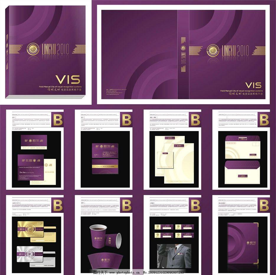 vi设计 房地产 中央城 领域之城 楼盘 胸牌 标牌 画册 视觉形象识别