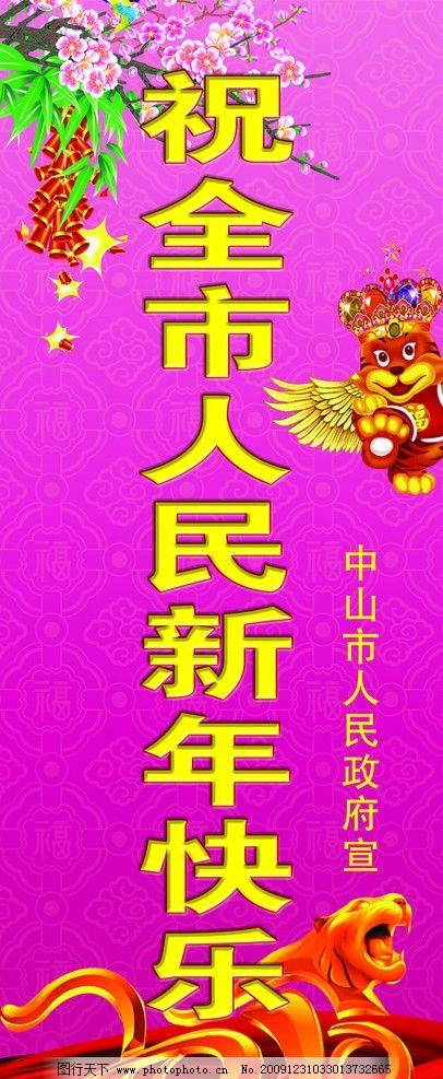 新年      虎年 小老虎 2010 飘带 福 喜庆背景 节日广告 桃花 鞭炮