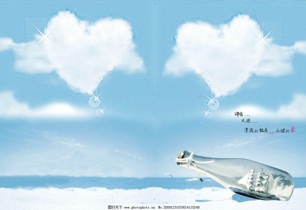 本本 漂流瓶 唯美 云朵 手绘 海洋 沙滩 非主流 笔记本封面 背景素材