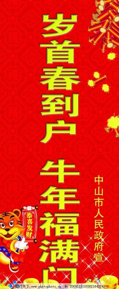 新年      虎年 小老虎 鞭炮 恭喜发财 金银 福 红色背景 喜庆背景