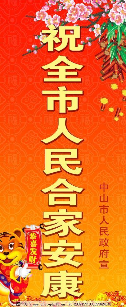 新年 广告 虎年 小老虎 恭喜发财 金银 福 红色背景 喜庆背景
