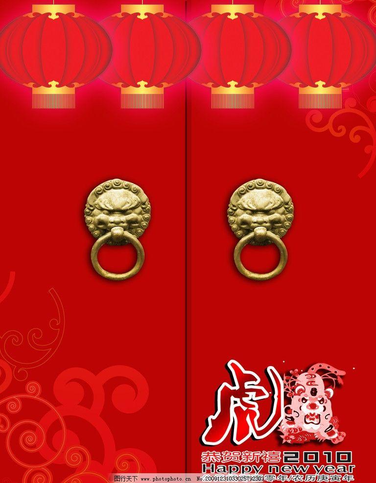 新年 春节 虎年 门 可爱 灯笼 底纹 纹样 狮子 日期 小老虎 虎 喜庆