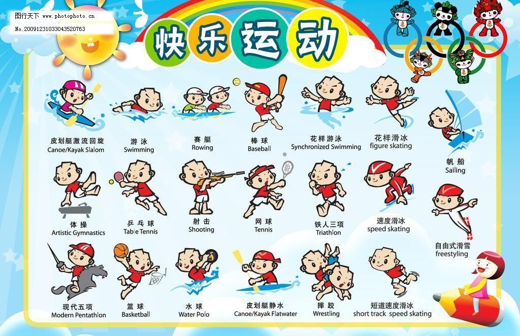 幼儿园运动人物 奥运 彩虹 福娃 广告设计模板 卡通 体育 源文件