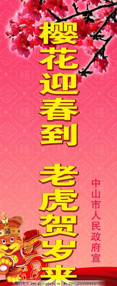 新年      虎年 小老虎 飘带 福 樱花 喜庆背景 节日广告 宣传广告
