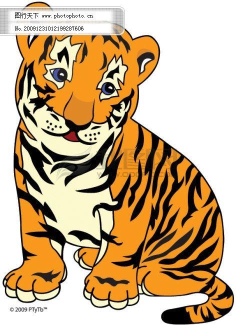 老虎矢量图免费下载 2010 ai格式 动物 虎年 虎纹 可爱 老虎 矢量素材